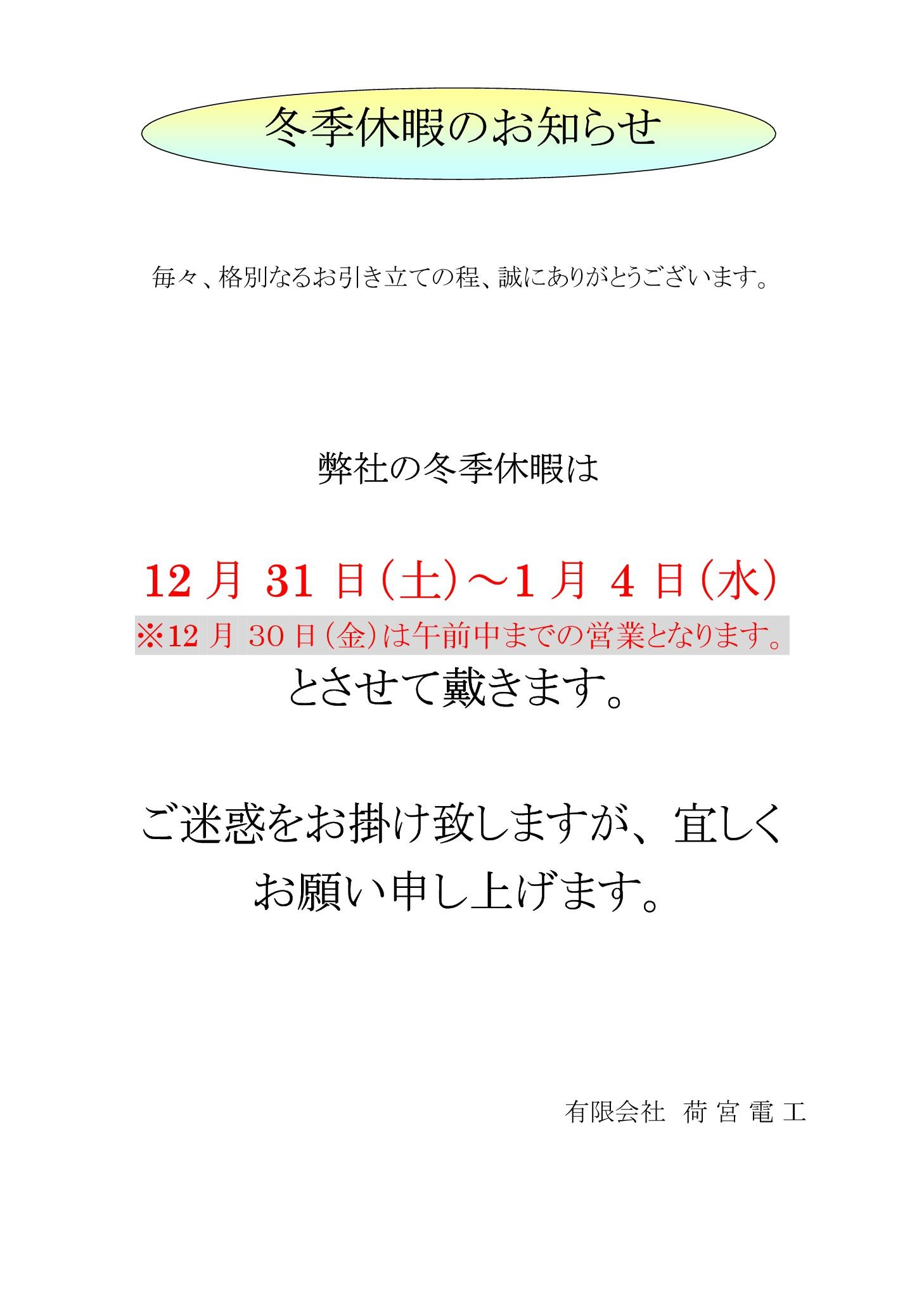 冬季休暇のお知らせ.jpg